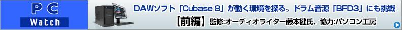 DAWソフト「Cubase 8」が動く環境を探る。ドラム音源「BFD3」にも挑戦【前編】~監修:オーディオライター藤本健氏、協力:パソコン工房