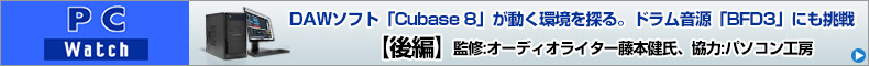 DAWソフト「Cubase 8」が動く環境を探る。ドラム音源「BFD3」にも挑戦【後編】~監修:オーディオライター藤本健氏、協力:パソコン工房