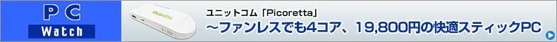 ユニットコム「Picoretta」 ~ファンレスでも4コア、19,800円の快適スティックPC