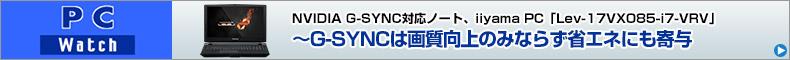 NVIDIA G-SYNC対応ノート、iiyama PC「Lev-17VX085-i7-VRV」