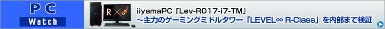 iiyamaPC「Lev-R017-i7-TM」 ~主力のゲーミングミドルタワー「LEVEL∞ R-Class」を内部まで検証