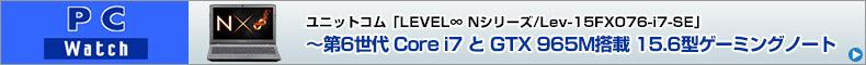 ユニットコム「LEVEL∞ Nシリーズ/Lev-15FX076-i7-SE」~第6世代Core i7とGeForce GTX 965Mを搭載した15.6型フルHDゲーミングノート