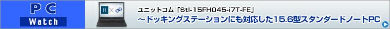 ユニットコム「Stl-15FH045-i7T-FE」~ドッキングステーションにも対応した15.6型スタンダードノートPC