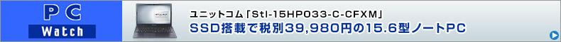 SSD搭載で税別39,980円の15.6型ノートPC
