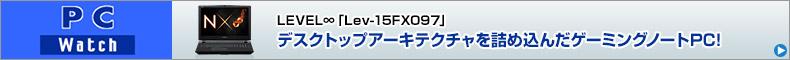 「Lev-15FX097」~デスクトップアーキテクチャを詰め込んだゲーミングノートPC!