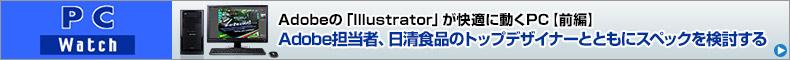 Adobeの「Illustrator」が快適に動くPC【前編】