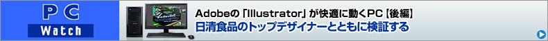 Adobeの「Illustrator」が快適に動くPC【後編】