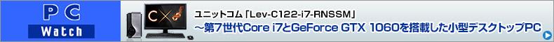 第7世代Core i7とGeForce GTX 1060を搭載した小型デスクトップPC!