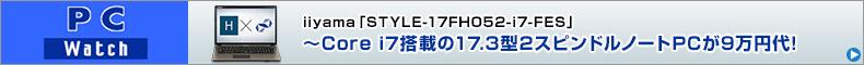 Core i7搭載の17.3型2スピンドルノートPCが9万円代!