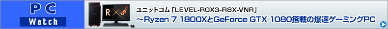 Ryzen 7 1800XとGeForce GTX 1080搭載の爆速ゲーミングPC