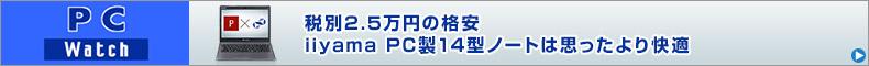 税別2.5万円の格安iiyama PC製14型ノートは思ったより快適