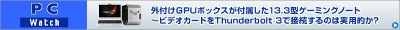 外付けGPUボックスが付属した13.3型ノート~ビデオカードをThunderbolt 3で接続するのは実用的か?