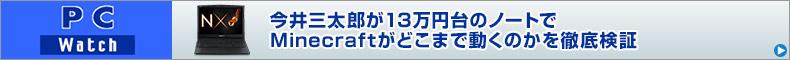 今井三太郎が13万円台のノートでMinecraftがどこまで動くのかを徹底検証