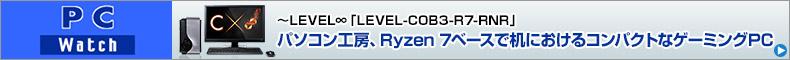 パソコン工房、Ryzen 7ベースで机におけるコンパクトなゲーミングPC