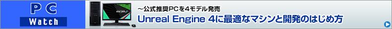Unreal Engine 4に最適なマシンと開発のはじめ方