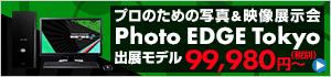 「Photo EDGE Tokyo 2018」出展モデル!
