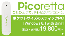 Windows���ڃX�e�B�b�NPC - Picoretta(�s�R���b�^)