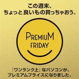 週末はじっくりお買い物。キャンペーン・おすすめ商品特集!