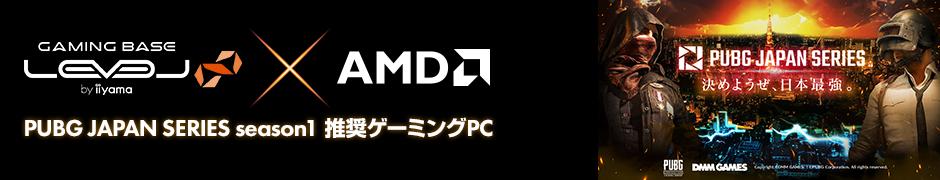 パソコン工房 iiyama PUBG JAPAN SERIES season1推奨PC