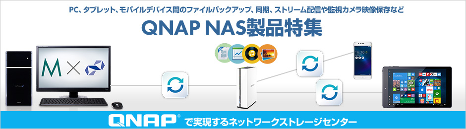 QNAP NAS製品特集