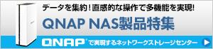 QNAP製品特集