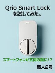 Qrio Smart Lock(キュリオスマートロック)を試してみた。