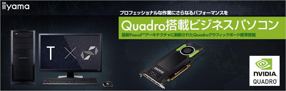 Quadro搭載 ビジネスパソコン