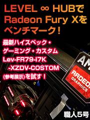 LEVEL ∞ HUBでAMD最新グラフィックカード「Radeon Fury X」をベンチマーク!