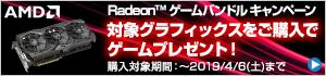 AMD Radeon™ ゲームバンドル キャンペーン