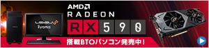 AMD Radeon™ RX 590 |価格・性能・ベンチマーク