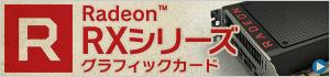Radeon RXシリーズ