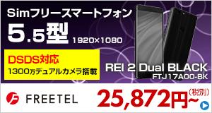 FREETEL REI 2 Dual BLACK FTJ17A00-BK