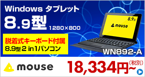 MouseComputer WN892-A