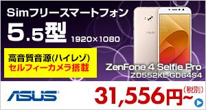 ASUS ZenFone 4 Selfie Pro SIMフリー [サンライトゴールド] ZD552KL-GD64S4