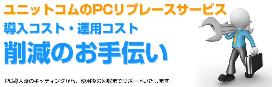 ユニットコムのPCリプレースサービス