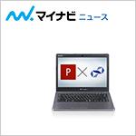 エントリーノートPCが4万円切り! 今ならもっとお得に買えるチャンス