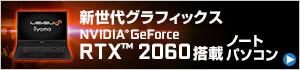 GeForce RTX 2060搭載ノートパソコン