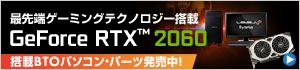 GeForce RTX 2060 | 価格・性能・比較