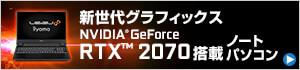 GeForce RTX 2070搭載ノートパソコン