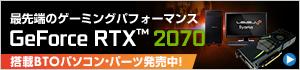 GeForce RTX 2070 | 価格・性能・比較