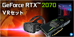 GeForce RTX 2070 VRセット