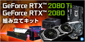GeForce RTX 2080 Ti ・GeForce RTX 2080 組み立てキット