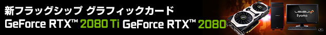 GeForce RTX 2080 Ti ・ GeForce RTX 2080