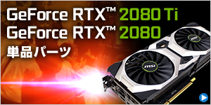 GeForce RTX 2080 Ti ・GeForce RTX 2080 単体パーツ