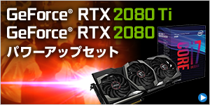 GeForce RTX 2080 Ti ・GeForce RTX 2080 パワーアップセット