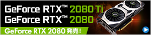 GeForce RTX 2080 Ti ・ GeForce RTX 2080 | 価格・性能・比較