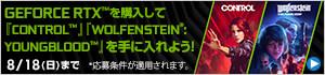 GeForce RTX 『Control』『Wolfenstein: Youngblood』 バンドルキャンペーン