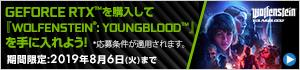GeForce RTX『Wolfenstein :Youngblood』バンドルキャンペーン