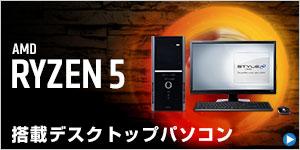 Ryzen 5 搭載デスクトップパソコン