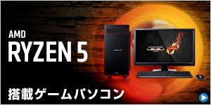 Ryzen 5 搭載ゲームパソコン